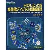 HDLによる高性能ディジタル回路設計―ソフトウェア感覚を離れてハードウェアを意識する (Design Wave BOOKS)