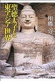 聖徳太子と東アジア世界