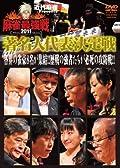 「麻雀最強戦」の魅力を伝えるニコ生番組に小山剛志、植田佳奈