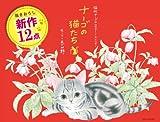 ナーゴの猫たち 2011カレンダー