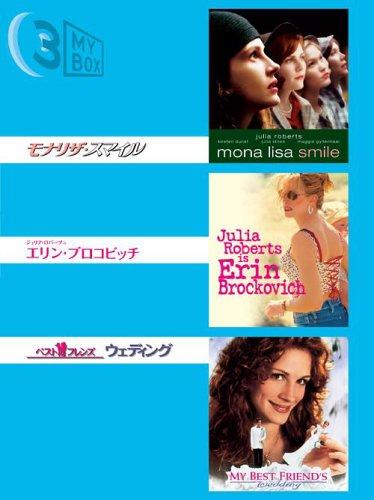 3MY BOX ジュリア・ロバーツパック [DVD]