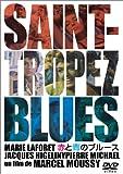 赤と青のブルース [DVD]