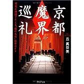 """京都「魔界」巡礼 写真と地図でたどる""""魔の名所""""完全ガイド (PHP文庫)"""
