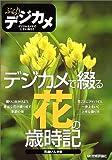 デジカメで綴る花の歳時記 ぶらりデジカメ