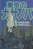 東京のカサノバ 1 (集英社文庫―コミック版)