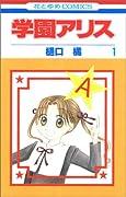学園アリス 全31巻 (樋口橘)