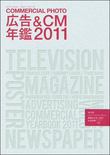 広告&CM年鑑2011