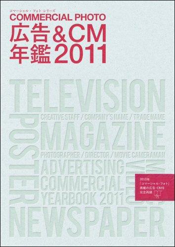 広告&CM年鑑2011 (コマーシャル・フォト・シリーズ)
