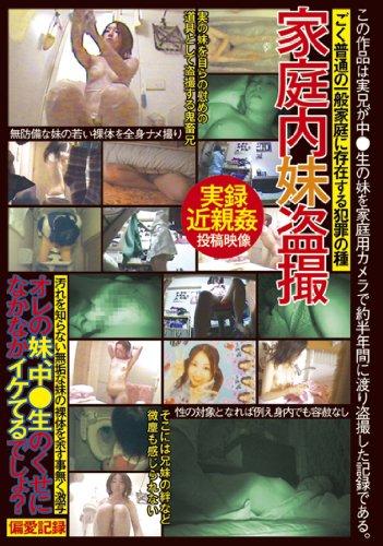 家庭内妹盗撮 [DVD]
