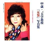 68歳・元大学教授「女装」写真集―山咲真由美の華麗な世界