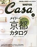 Casa BRUTUS (カーサ・ブルータス) 2014年 12月号