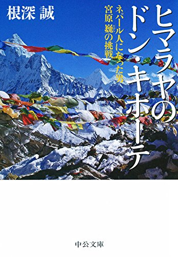 ヒマラヤのドン・キホーテ - ネパール人になった男 宮原巍の挑戦 (中公文庫)