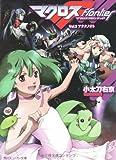 マクロスフロンティア  Vol.3 アナタノオト (角川スニーカー文庫)