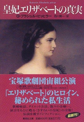 皇妃エリザベートの真実