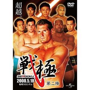 戦極-SENGOKU-第二陣 [DVD]