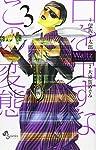 Waltz新装版 3 (ゲッサン少年サンデーコミックス)