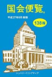 国会便覧 138版 平成27年8月 新版