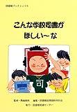 こんな学校司書がほしい~な (図書館ブックレット 6)