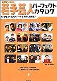 若手芸人パーフェクトカタログ―お笑いBOOK インタビュー&プロフィールで素顔に超接近!