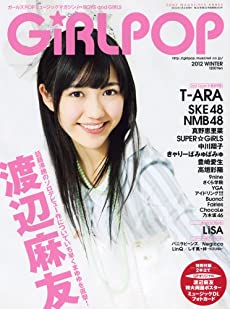 GiRLPOP 2012 WINTER (SONY MAGAZINES ANNEX 第 545号)