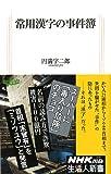 常用漢字の事件簿 (生活人新書)