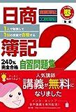 日商簿記2級 240%完全合格自習問題集 (とりい書房の負けてたまるかシリーズ)