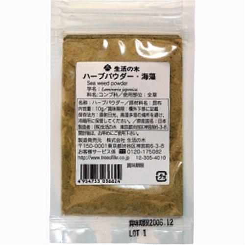 生活の木 ハーブパウダー 海藻 10g
