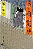 隠し剣孤影抄 (文春文庫)