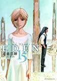 EDEN 15―It's an Endless World (アフタヌーンKC)