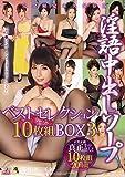 淫語中出しソープベストセレクション10枚組BOX 3 AVS collector's (数量限定) [DVD]