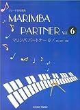 グレード別名曲集 マリンバパートナー(6) 4マレットのテクニック付録 野口道子 編著