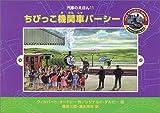 ちびっこ機関車パーシー (汽車のえほん)