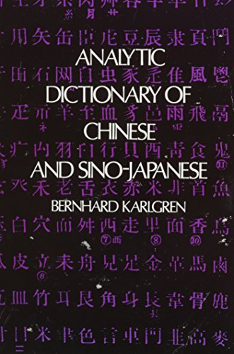 Analytic Dictionary of Chinese and Sino-Japanese