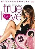ジェニファー・ラヴ・ヒューイットのtrue love [DVD]