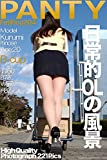 Feti Find204「くるみちゃんの日常的OLの風景」 (五十六フェチ倶楽部)