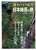 遊々バイク紀行・日本絶景の旅―四季の美しい風景を旅するためのルートガイド20選。 (ヤエスメディアムック 173)