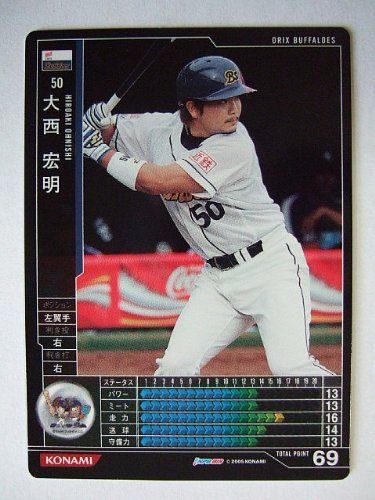 BBH1 黒カード 大西宏明(オリックス)