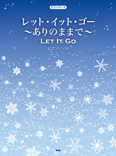 Piano and pieces let / it / go ~ as ~ movie Anna and the snow Queen in the play song (piano and solo) [Japan / English both words support language] [piece number:P-039] (sheet music)