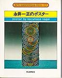 永井一正のポスター (1976年) (アート・テクニック・ナウ〈17〉)