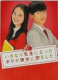 16-250「いきなり先生になったボクが彼女に恋をした」(日本)