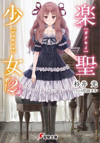 楽聖少女2 (電撃文庫 す)