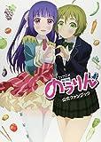 TVアニメ のうりん 公式ファンブック / ポストメディア編集部 のシリーズ情報を見る