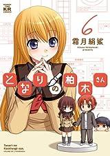オタク美少女との恋を描く人気ラブコメ「となりの柏木さん」第6巻