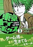 東京トイボックス 2 (モーニングKC)