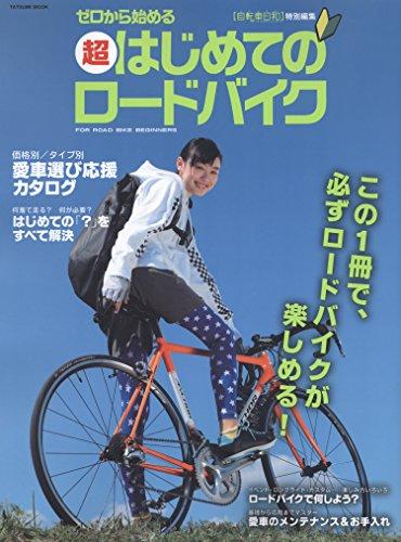 超はじめてのロードバイク (タツミムック)