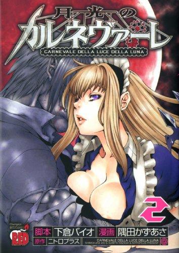 月光のカルネヴァーレ 2 (チャンピオンREDコミックス)