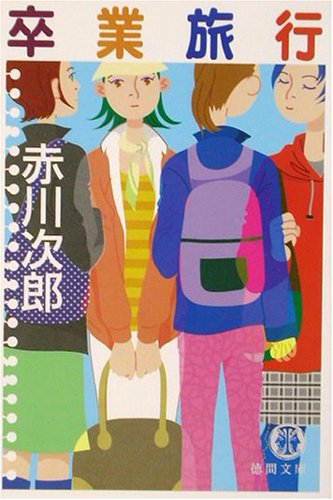 卒業旅行 (徳間文庫)