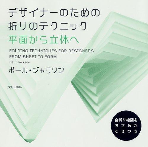 デザイナーのための折りのテクニック 平面から立体へ