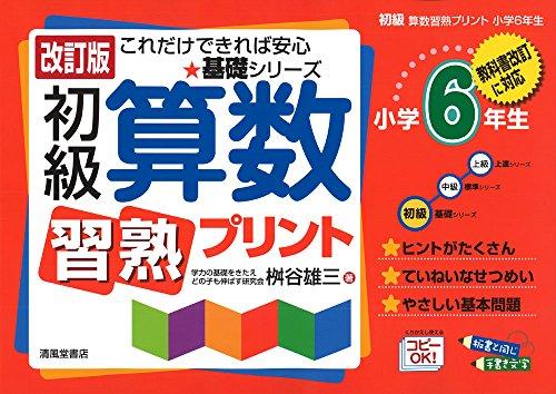 初級算数習熟プリント 小学6年生―教科書改訂に対応 (基礎シリーズ)