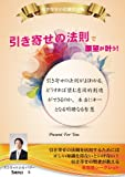 img - for You can understand well about the Law of Attraction How can do deliberately create I provide wisdom which is key (Japanese Edition) book / textbook / text book